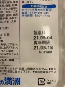 餃子の満州の期限